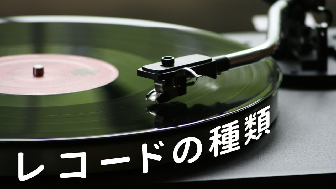 レコードの種類