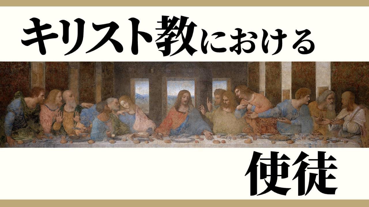 キリスト教における使徒