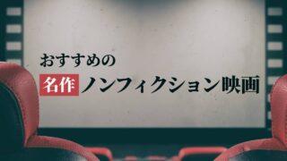 ノンフィクション映画